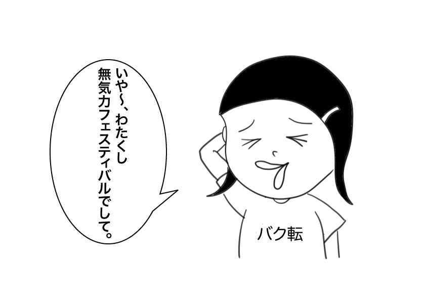 mukiryoku